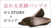 『セレSTORY』×ロコンド共同開発 走れる美脚パンプス
