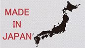 安心の日本クオリティ