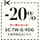 Coupon Campaign: 20%