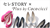 『セレSTORY』×Plus by Coco cicci