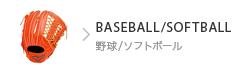 baseball/SOFTBALL 野球/ソフトボール