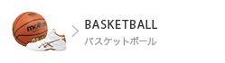 BASKETBALL バスケットボール