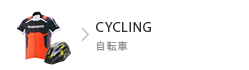 CYCLING 自転車/サイクリング