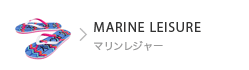 MARINE LEISURE マリンレジャー