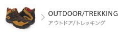 OUTDOOR/trekking アウトドア/トレッキング