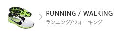 RUNNING/WALKING ランニング/ウォーキング