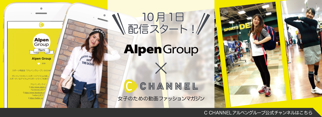 アルペン Cチャンネル 公式チャンネル