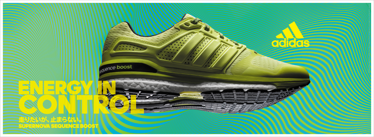 adidas ENERGY IN CONTROL 走りたいが、止まらない。SUPERNOVA SEQUENCE BOOST