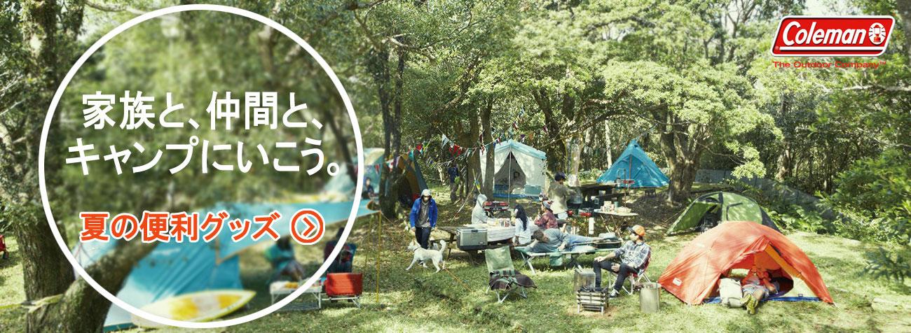 cole man 家族と、仲間と、キャンプに行こう!