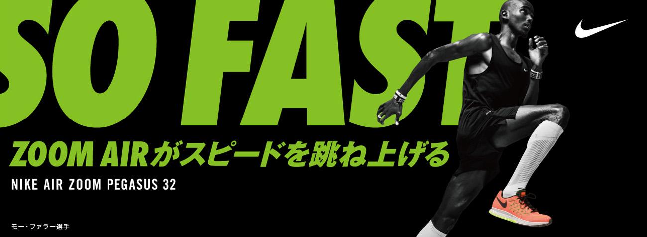 SO FAST ZOOM AIRがスピードを跳ね上げる NIKE AIR ZOOM PEGASUS 32