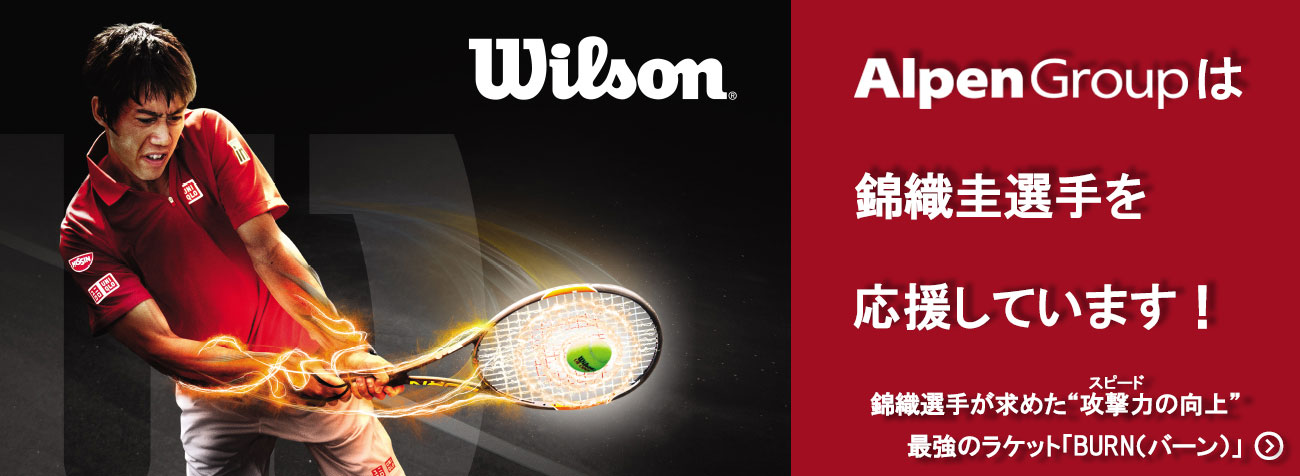Wilson 錦織