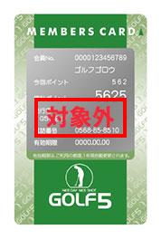 ゴルフ5メンバーズカード