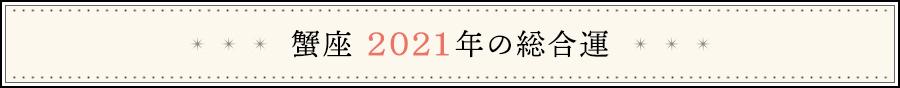 蟹座 2021年の総合運