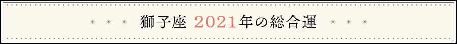 獅子座 2021年の総合運