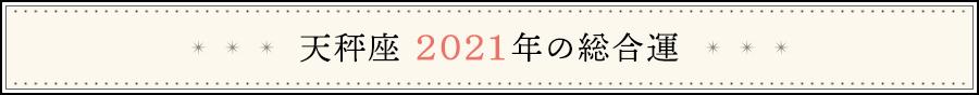 天秤座 2021年の総合運