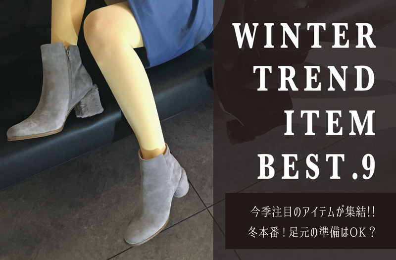 秋冬特集 WINTER TREND ITEM BEST9