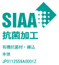 SIAA 抗ウィルス加工 抗菌加工