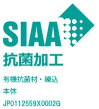 SIAA 抗菌加工