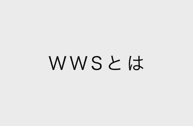 WWSとは