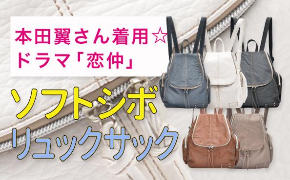 本田翼さん着用 ソフトシボ リュックサッック