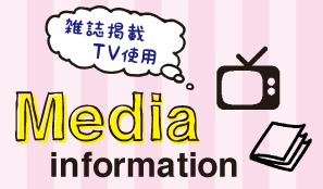 雑誌掲載商品・TV使用アイテム