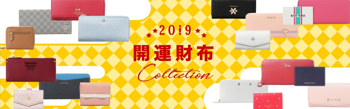 2019 開運財布