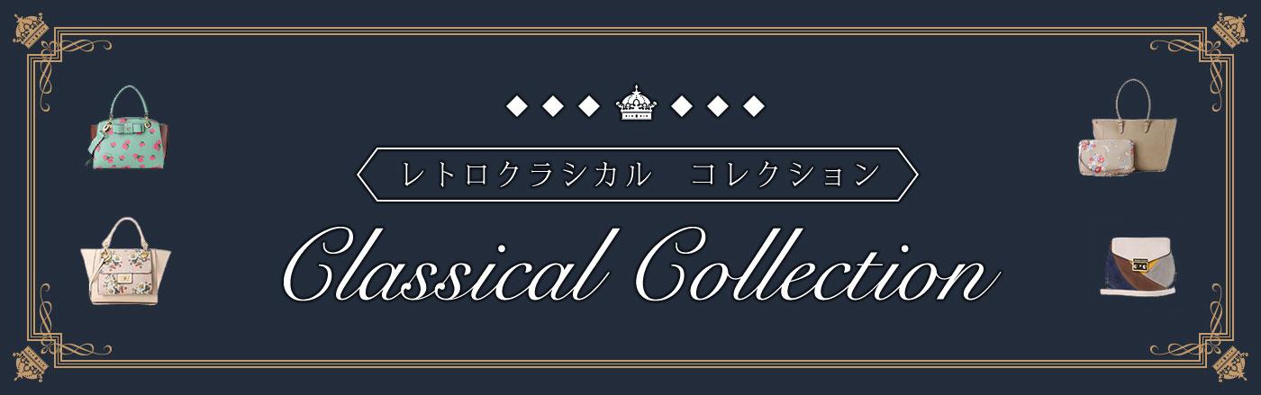 レトロクラシカル コレクション Classical Collection