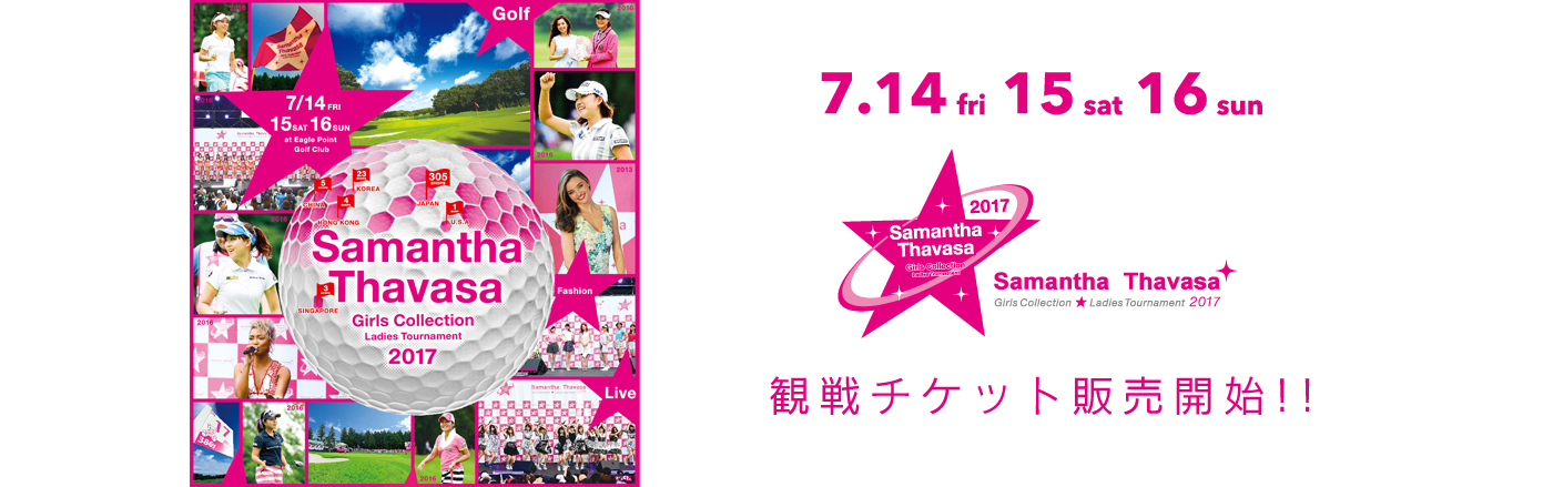 サマンサタバサ ガールズコレクション・レディーストーナメント観戦チケット販売開始!