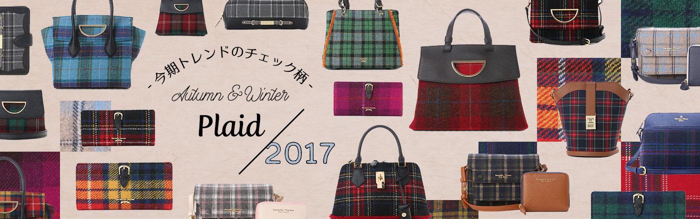 今期トレンドのチェック柄 Autumn & Winter Plaid 2017