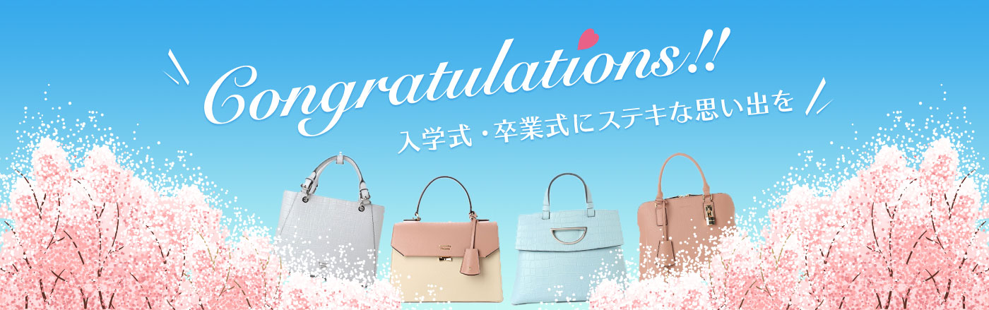 Congratulations!入学式・卒業式
