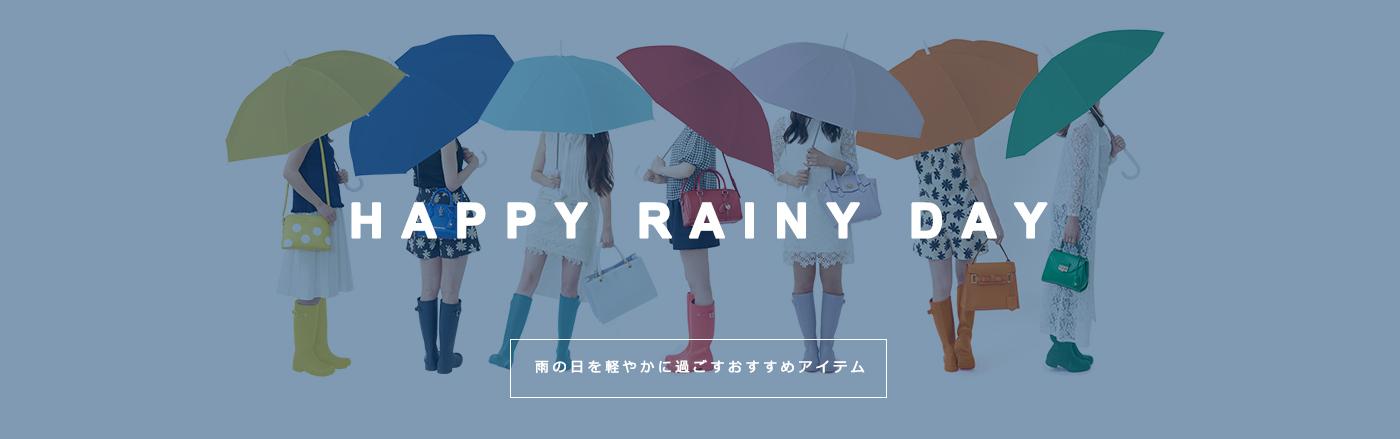 雨の日を軽やかに過ごすおすすめアイテム