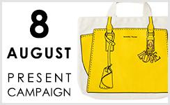 8月の公式オンラインショッププレゼントキャンペーン