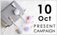 10月の公式オンラインショッププレゼントキャンペーン
