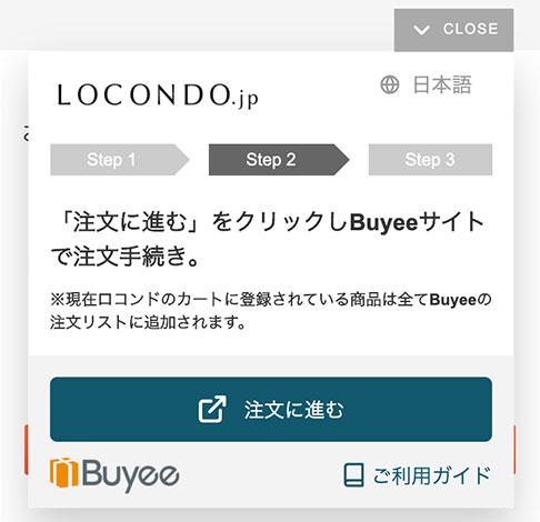BuyeeConnectイメージ