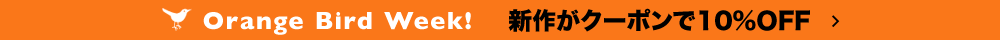 オレンジバードウィーク