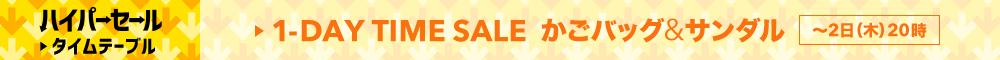 ハイパーセール / 1-DAY TIME SALE