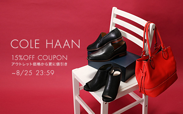 cole haan アウトレット
