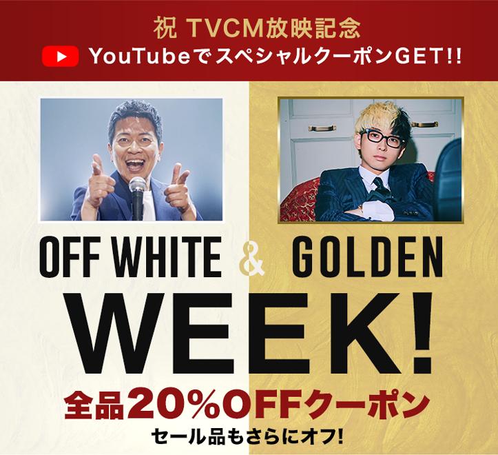 祝TVCM放映記念 OFFWHITE & GOLDEN WEEK -靴&ファッション通販 ...