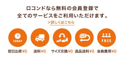 ロコンドなら無料の会員登録で全てのサービスをご利用いただけます。即日出荷無料・送料無料・サイズ交換無料・返品(返送料)無料。