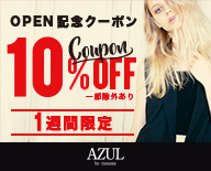 [NEW OPEN記念] 1週間限定10%OFFクーポン AZUL by moussy
