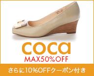 【まだまだSALE開催中】MAX50%OFF、さらに限定クーポンで10%OFF COCA