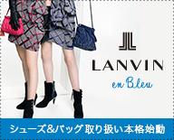 シューズ&バッグ取り扱い本格始動 変わらないエレガンスを表現するブランド LANVIN en Bleu