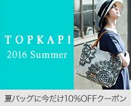 人気ブランドの夏バッグに今だけ10%OFFクーポン付き TOPKAPI