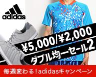adidasキャンペーン 今週は均一セール第2弾 シューズ5,000円/アパレル2,000円 adidas