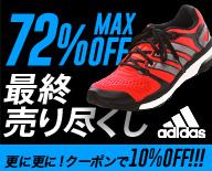 【adidas最終売り尽くしSALE】更に更に!クーポンでセール価格から10%OFF!!! adidas