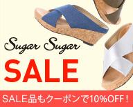 期間限定クーポン付、5000円以上購入でさらに10%OFF Sugar Sugar