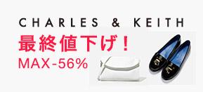 CHARLES&KEITH 最終値下げ MAX56%OFF!