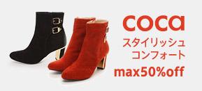 COCA, COCA PORTA スタイリッシュコンフォートmax50%off