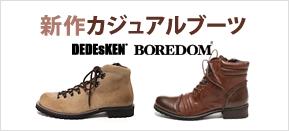 DEDEsKEN/BOREDOM