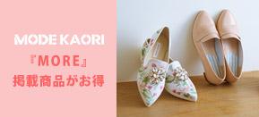MODE KAORI キャンペーン期間表示